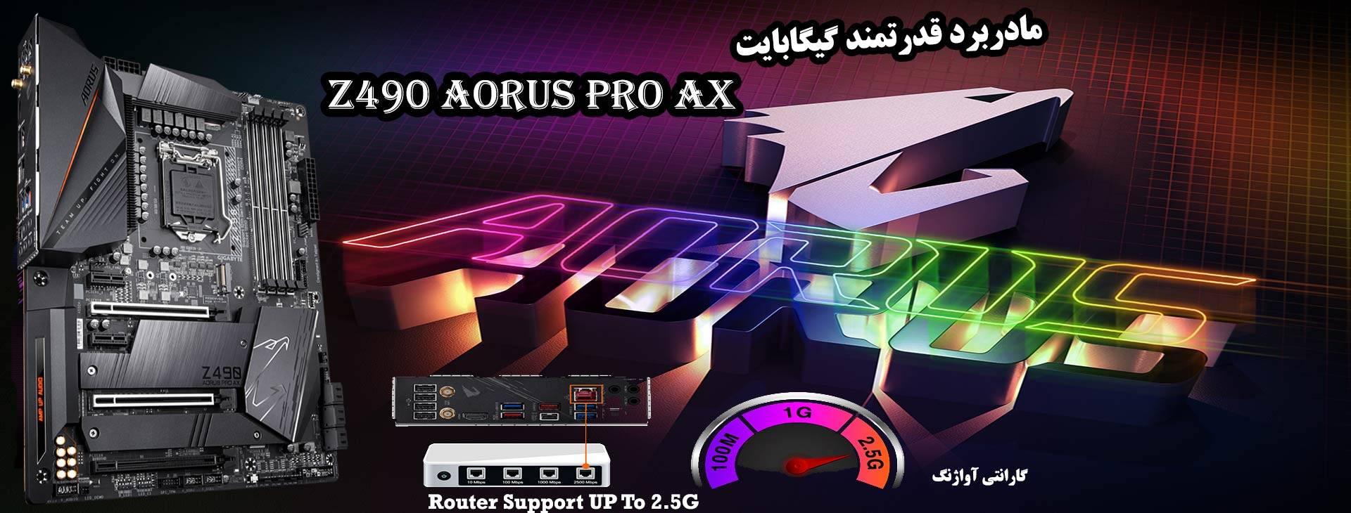 z490-aorus-pro-ax
