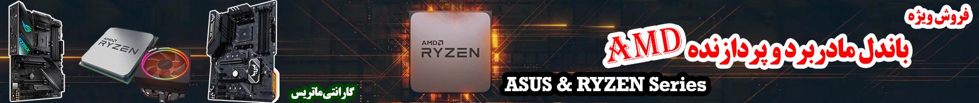 باندل مادربرد ایسوس و پردازنده های AMD RYZEN