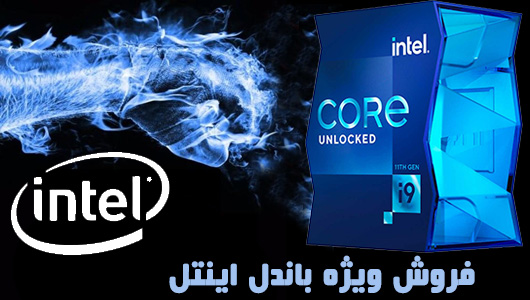 BUNDLE CPU INTEL