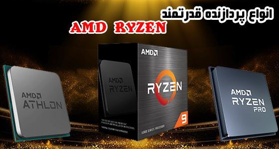 CPU AMD SERIES
