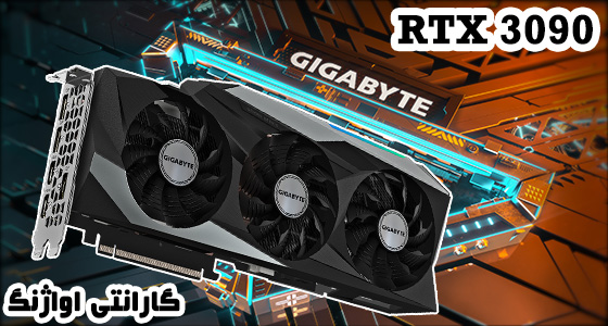RTX 3090 GIGABYTE