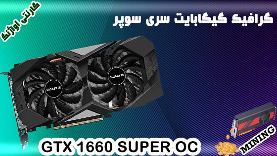 GIGABYTE GTX 1660 SUPER OC 6G