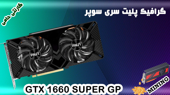 PALIT GTX 1660 SUPER GP 6G