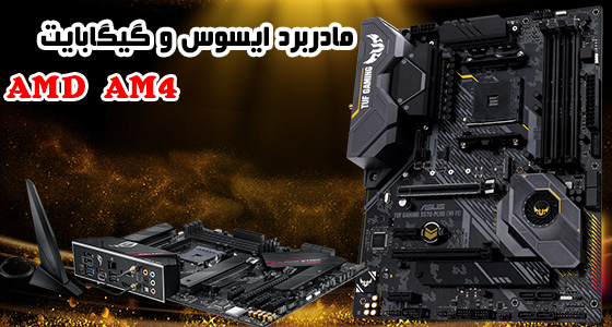 MAINBOARD ASUS & GIGABYTE AMD AM4